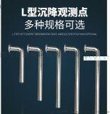 漢中哪余有賣沉降觀測釘138,91913067