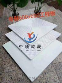 天花吊顶穿孔铝板 冲孔吸音铝扣板微孔铝矿棉复合板