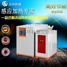 中频热装配热配合ZHZP-15KW中频加热炉众环