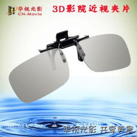 3D眼镜电影院  近视夹片