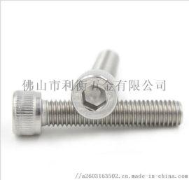 304内六角机丝 不锈钢螺栓