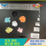切短化学纤维纱短丝短纤维增强增韧防撕裂装饰尼龙涤纶