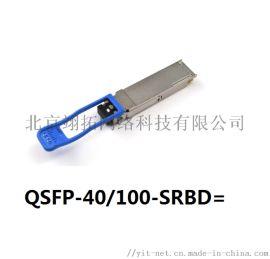思科 QSFP-40/100-SRBD= 光模块