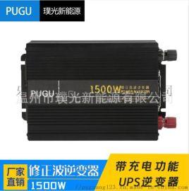 修正波逆变器1500W带充电功能12V转220V家用逆变器不间断电源