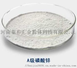 磷酸锌供应商,水性工业漆  -泰和汇金