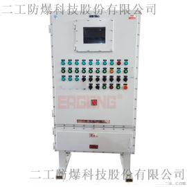 二工防爆性能优良的防爆正压控制柜配电柜