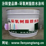 环氧树脂防水涂料、环氧树脂防腐涂料、凉水塔防水作用