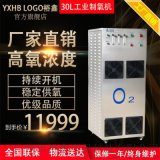 30L製氧機 氧氣富氧助燃 局部增氧 燃油鍋爐增氧