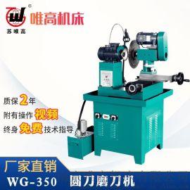 圆刀插齿刀磨刀机WG-350