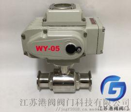 电动卫生级球阀Q981F-16R