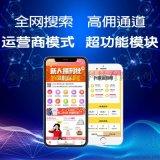 商城一淘app返利網淘寶客源碼分銷app開發製作