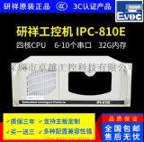 研祥工控機IPC-810