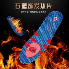 厂家直销智能遥控可拆卸石墨烯发热片暖脚宝发热鞋垫