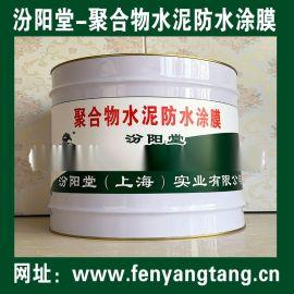 聚合物水泥防水涂膜、聚合物水泥防水防腐涂膜
