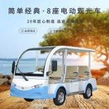 科榮電動車廠家生產直銷電動觀光車