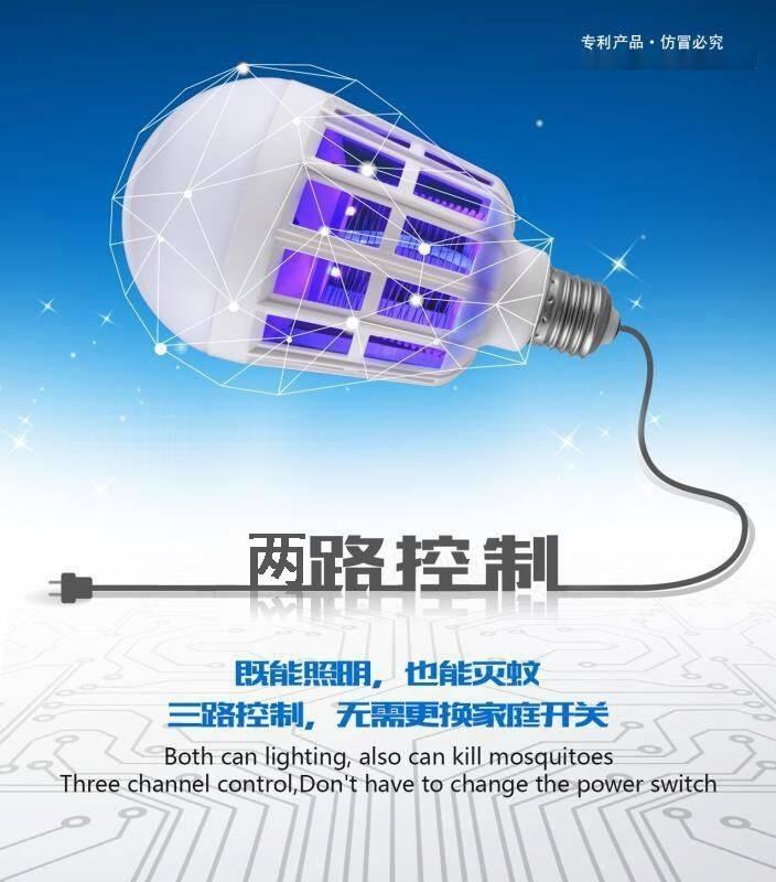 新款一度灭蚊神灯 灭蚊照明两用LED节能灯/地摊江湖赶集灭蚊神器