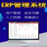 企业OA办公管理系统appERP智能CRM客户管理