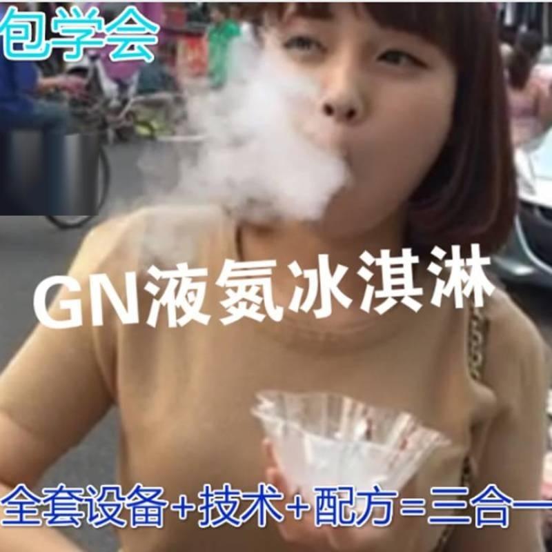 會冒煙的冰激凌機器5元一杯模式跑江湖地攤貨源