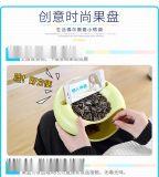懒人果盘嗑瓜子神器摆摊展会15元模式家居厨房用品礼品供应商