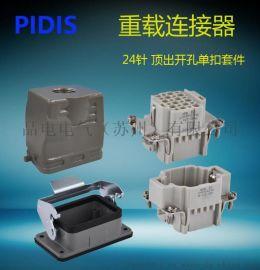 PIDIS品电10A 24针紧凑型航空插头连接器