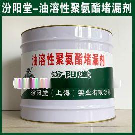 油溶性聚氨酯堵漏剂、良好的防水性能