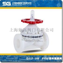 CPVC UPVC PVDF PPH塑料法兰隔膜阀