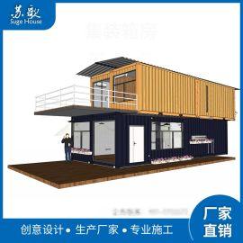 集装箱房屋 集装箱私人住宅 集装箱改造房