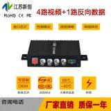 4路視頻 視頻光端機 光端機 光纖收發器