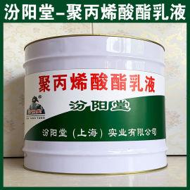 聚丙烯酸酯乳液、方便,工期短,施工安全简便