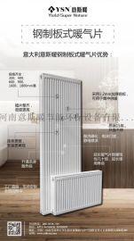 YSN意斯暖二代钢制板式散热器 厂家供应
