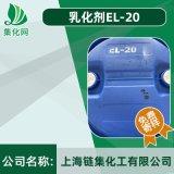 乳化劑EL20 醫藥 金屬切削液 助劑