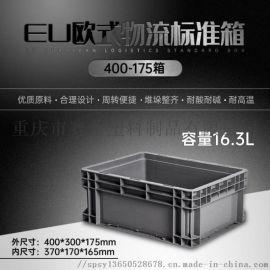 塑料物流箱-可退式400-175物流箱-成都塑料厂家