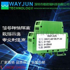 0-50Ω转0-5V 信号隔离变送器