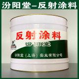 反射塗料、良好的防水性、反射塗料