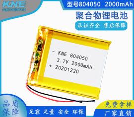 804050 小聚合物锂电池厂家 2000mAh