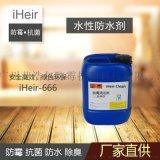 艾浩爾廠家   系三防水性防水劑,紡織防水劑