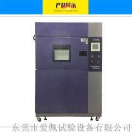 爱佩科技AP-CJ温度冲击试验箱|高低温温度冲击试验箱|温度冲击试验箱