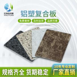 石纹系列 铝塑复合板 酒店室内装饰铝塑板4mm