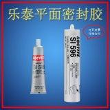 樂泰596膠水耐高溫強力金屬法蘭平面密封矽膠