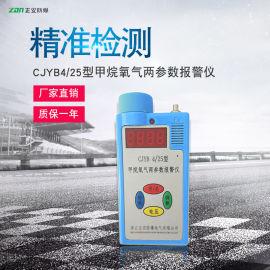 CJYB4/25甲烷氧气两参数测定器