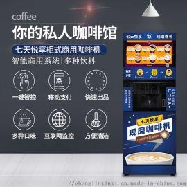 七天悦享商用全自动现磨桌面咖啡机定制开发