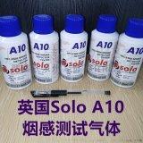 SOLO气体A10S
