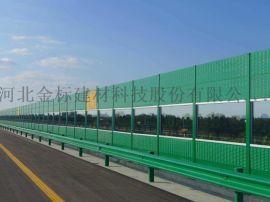 济南立交桥声屏障加工定制,济南高架桥声屏障生产商