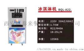 西安珩泰来25L大产量软质冰淇淋机 立式冰淇淋机