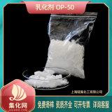 乳化劑 op50 OP-50 辛      縮合物