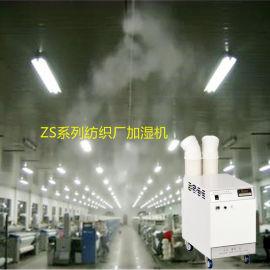 纺织厂车间加湿机 回潮降尘防静电