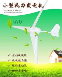 100w200w300w低速永磁风力发电机超低价格和应用