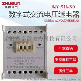 HJY-F932B/D 数显式三相电压继电器