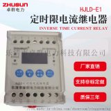 廠家直銷HLJD-E1定時限電流繼電器