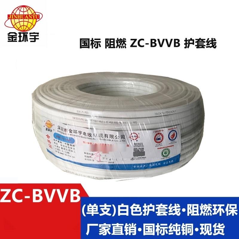 金环宇电线护套线ZC-BVVB2X1家装工程布线